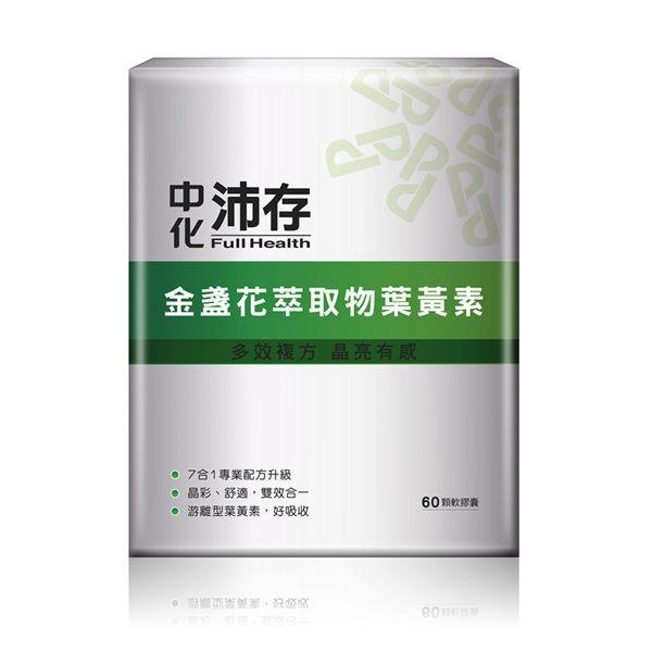 中化沛存金盞花萃取葉黃素60顆盒◆德瑞健康家◆