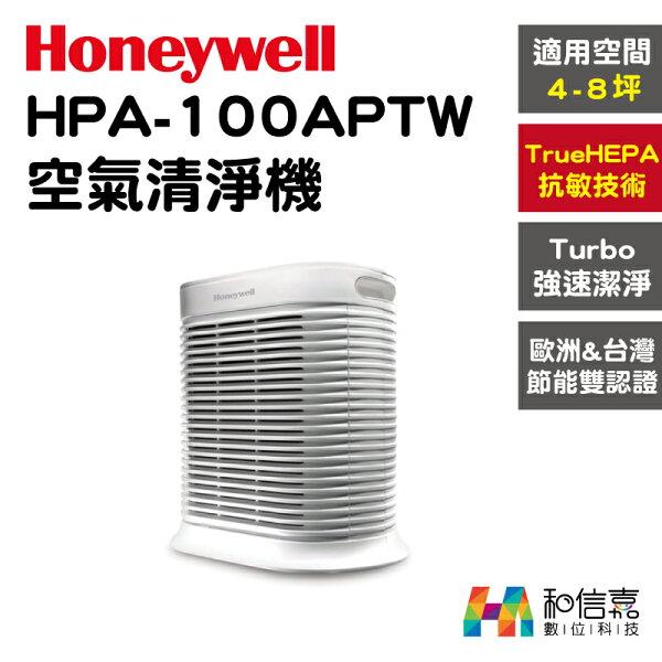 4-8坪空間適用【和信嘉】Honeywell漢威HPA-100APTW空氣清淨機TrueHEPAConsole抗敏系列CZ除臭濾網台灣公司貨