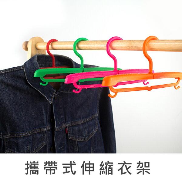 珠友SN-60026攜帶式伸縮衣架旅行必備居家生活衣物吊掛-Unicite