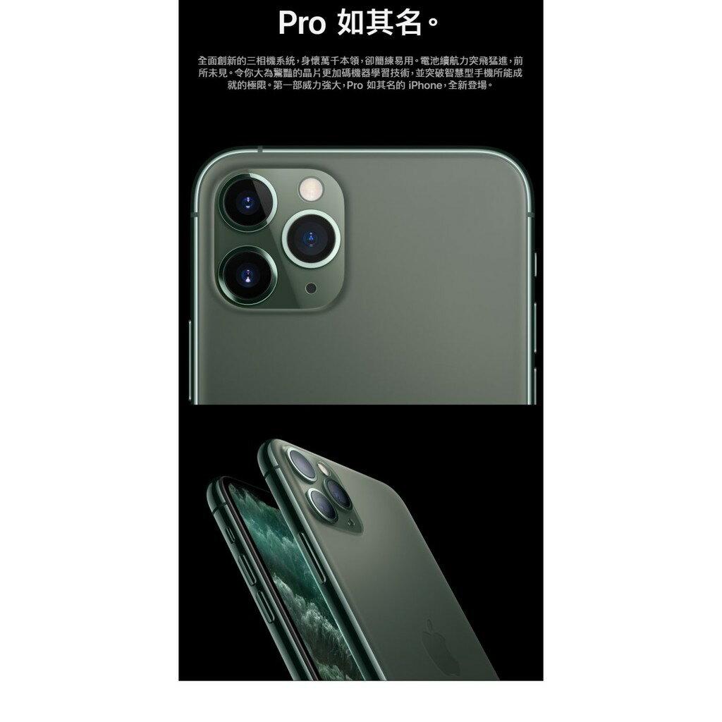 【童年往事】全新品 可刷卡 蘋果 Apple iPhone 11 Pro 64GB  智慧型手機