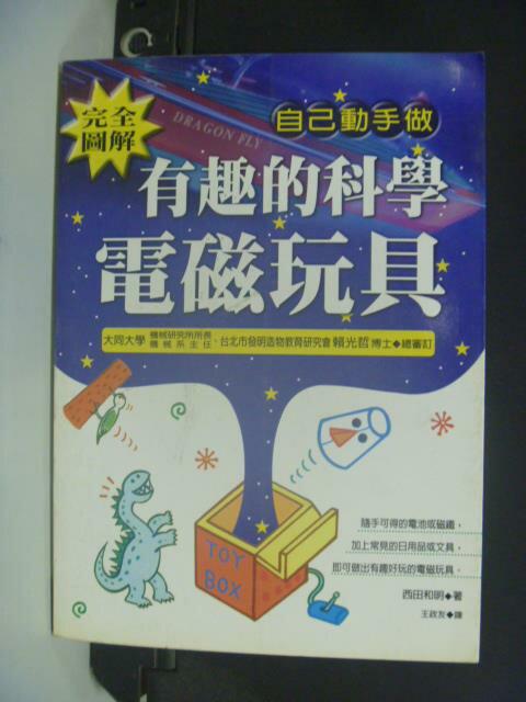 【書寶二手書T6/少年童書_OEM】有趣的科學電磁玩具_王政友, 西田和明