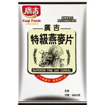 《廣吉》特級燕麥片 (500g)