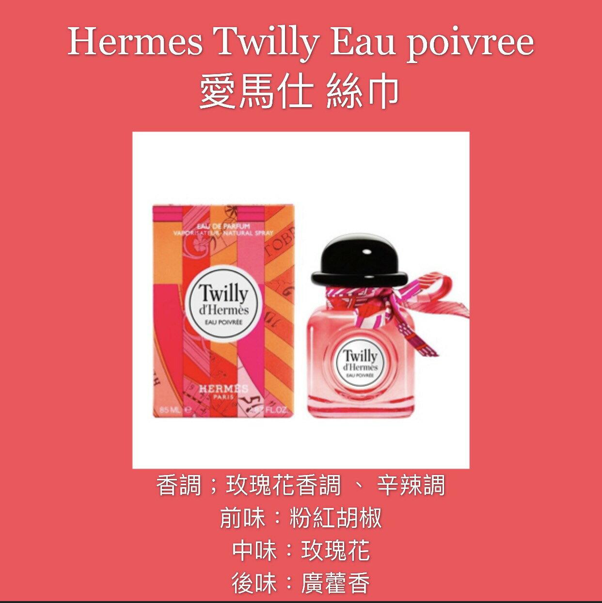 【香舍】Hermes Twilly Eau Poivree 愛馬仕 絲巾胡椒 女性淡香精 85ML