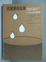 【書寶二手書T1/行銷_OKR】找資源做益事_陳麗如, 諾頓.凱瑞
