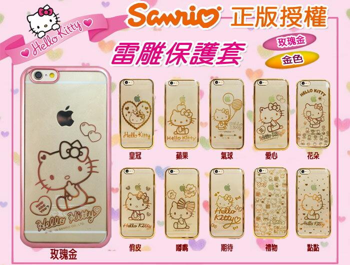 Hello Kitty 三麗鷗 正版授權 防水痕 5.5吋 iPhone 6/6S PLUS i6/iP6S 雷雕手機保護套 矽膠套/背蓋/軟殼/手機套/手機殼/TIS購物館