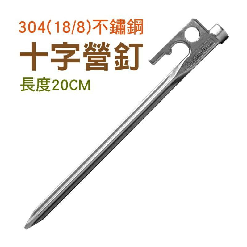 【露營趣】中和安坑 Outdoorbase 25971 獨特不鏽鋼十字營釘 20cm 304不鏽鋼營釘 帳篷釘