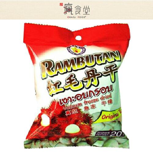 【泰美味】泰奧琪 水果凍乾 山竹/紅毛円 (20g) 【健康果乾】