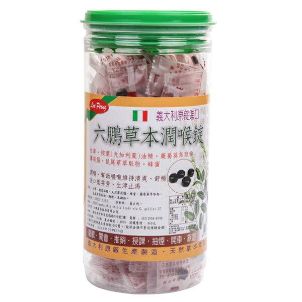 六鵬 草本潤喉錠(200粒/罐)x1
