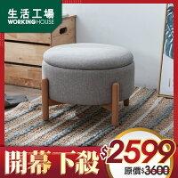 輕巧棉麻面收納椅凳-大(灰)-生活工場-生活工場-居家生活推薦