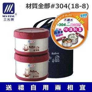 台灣製 三光牌  KK-1000B  新蘇香真空保溫飯盒2入組-500cc x2 / 組