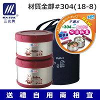 台灣製  三光牌   KK-1000B   新蘇香真空保溫飯盒2入組-500cc x2 / 組 0