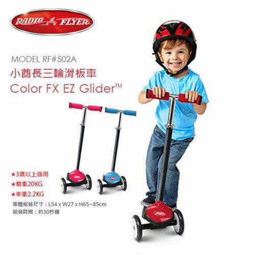 【奇買親子購物網】RADIO FLYER 小酋長三輪滑板車(紅/藍/粉紅)
