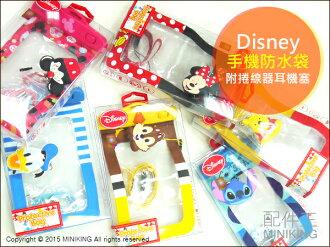 【配件王】現貨 Disney 迪士尼 手機 防水袋 米妮 維尼 奇奇 唐老鴨 史迪奇 附捲線器 耳機塞