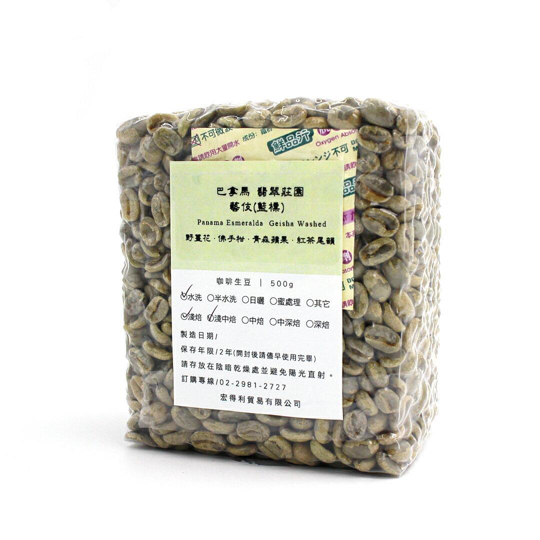 咖啡生豆 - 巴拿馬 翡翠莊園 藝伎(藍標) 500g
