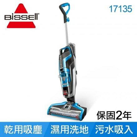 【夜間特賣 售完為止】Bissell 17135 Crosswave 三合一吸塵洗地機