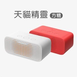 【原廠】天貓精靈方糖 人工智能AI音箱2代藍牙WiFi音響 語音助手 聲控智能語音控制音箱 台灣發貨附發票