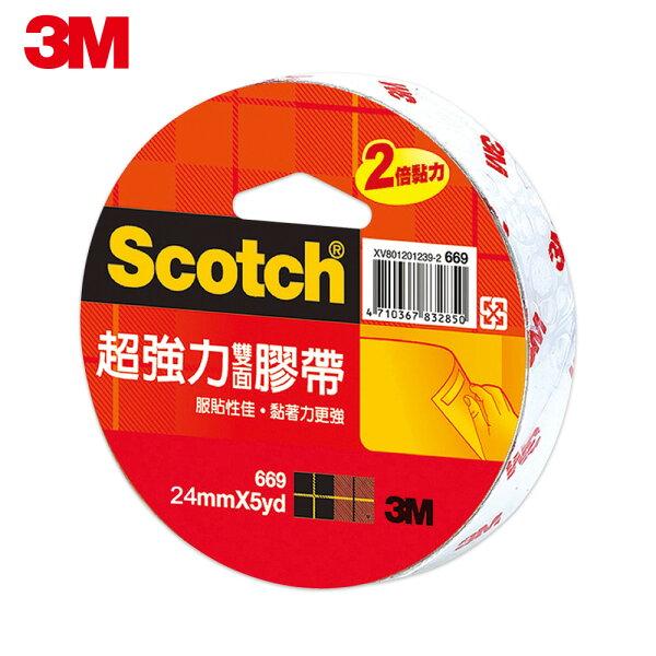 【3M】669Scotch超強力雙面膠帶(24MMx5YD)