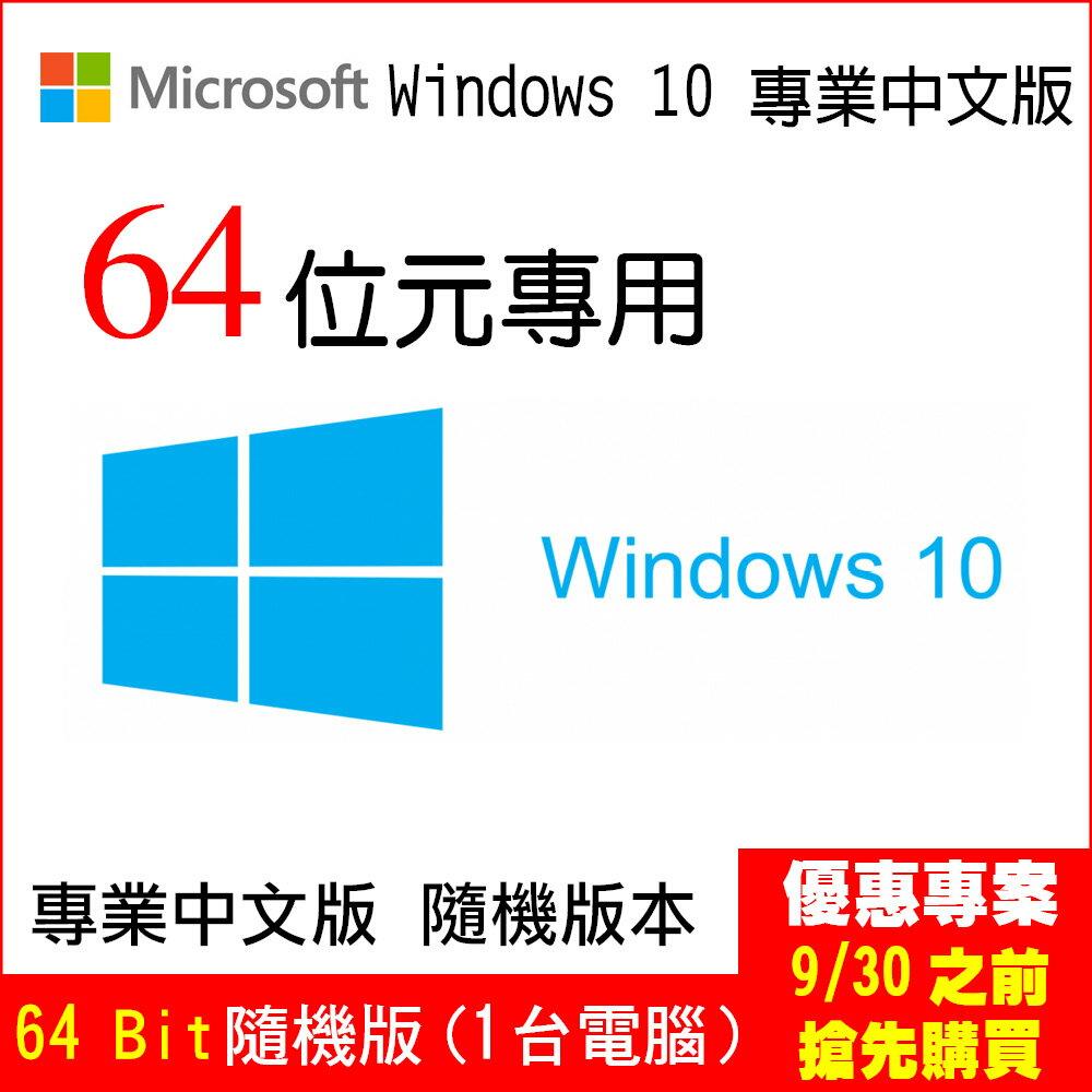 【Microsoft 微軟】Windows 10 32bit/64bit 專業隨機版