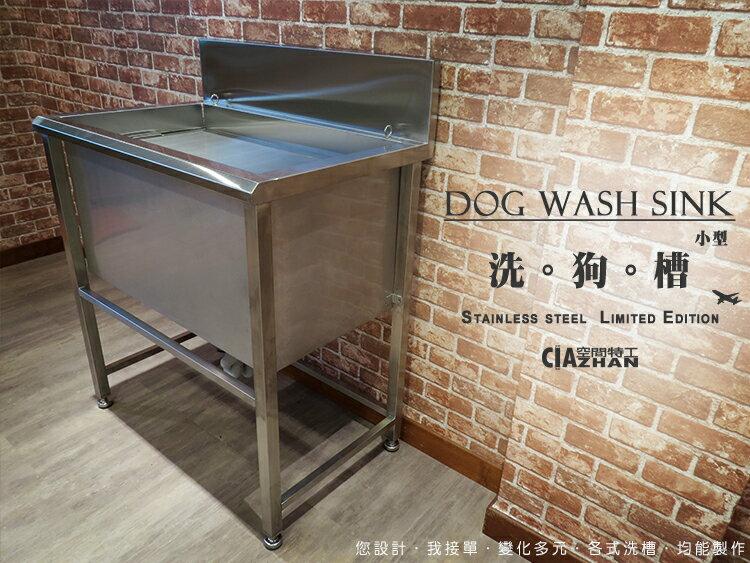 洗狗槽 洗澡槽 寵物水槽 寵物泡澡 隔離籠 洗狗盆 不銹鋼 不鏽鋼水龍頭 (您設計我接單) ♞空間特工♞DWS000