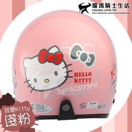 KK華泰安全帽|我愛Kitty 凱蒂貓 Hello kitty 淺粉 K-803半罩