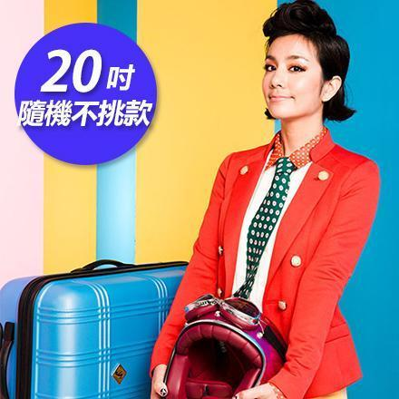 展示品出清特賣ABS材質20吋輕硬殼旅行箱 / 行李箱 0