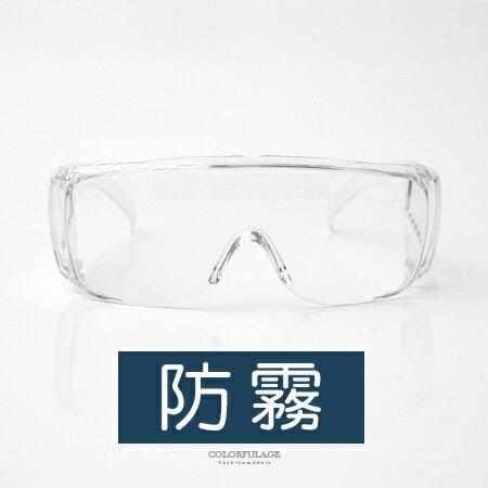 護目鏡 升級防霧可搭配眼鏡【NYE13】