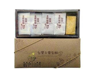 【董師傅手工麻糬】土鳳梨酥(金磚形狀)-(10入/盒)