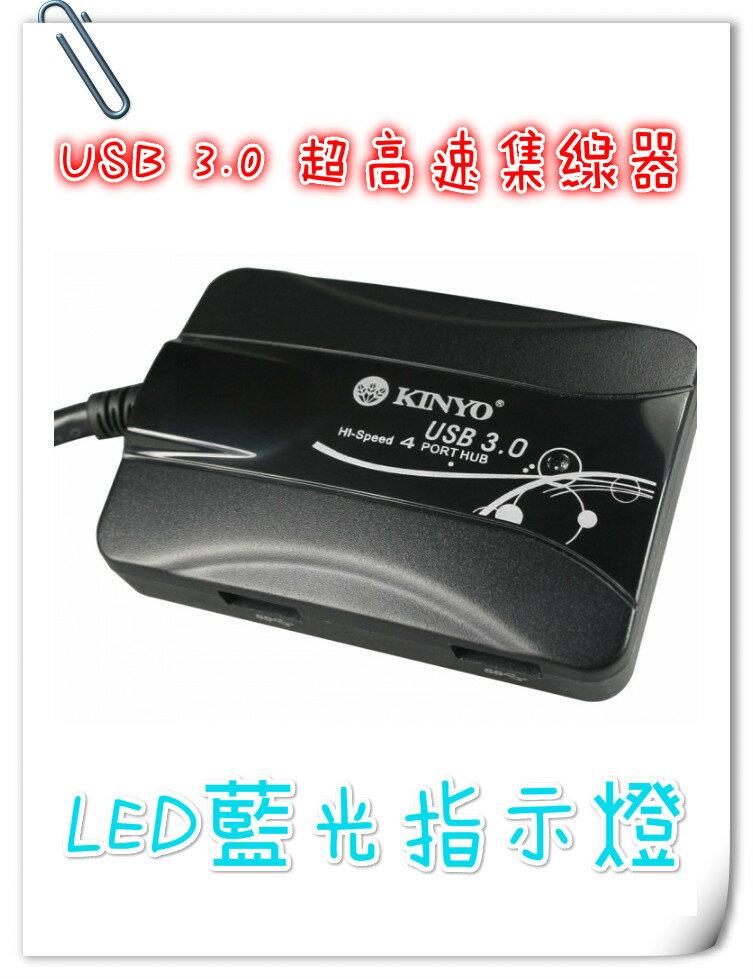 ❤含發票❤團購價❤【KINYO-USB 3.0超高速集線器】❤USB集線器/掃描機/數位相機/列表機/網路攝影/隨身碟/讀卡機❤