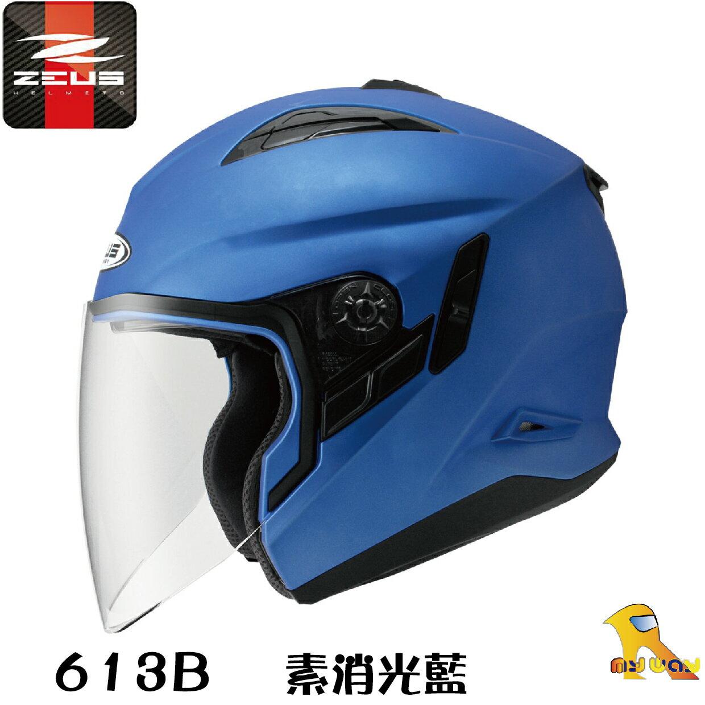 ~任我行騎士部品~送電鍍片 ZEUS 瑞獅 安全帽 ZS-613B 613B 3  4罩
