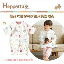 ✿蟲寶寶✿【日本Hoppetta】多種穿法 蘑菇六層紗可拆袖成長型睡袍 6m~7歲