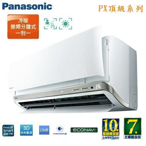 【滿3千,15%點數回饋(1%=1元)】Panasonic5-7坪CU-PX40BHA2CS-PX40BA2國際牌變頻冷暖分離式公司貨免運費12期0%