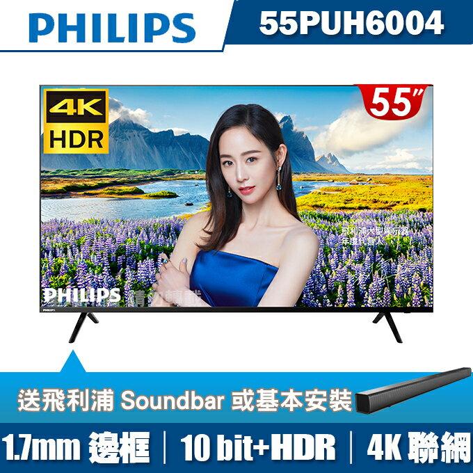 ★好禮2選1★PHILIPS飛利浦 55吋4K HDR纖薄聯網液晶+視訊盒55PUH6004 0