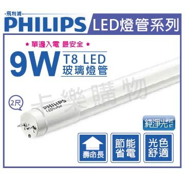 飛利浦 LED T8 9W 6500K 白光 全電壓 單邊入電 玻璃燈管  PH520252