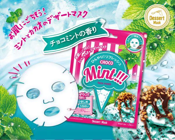 meko美妝生活百貨:【日本Lucky】巧克力薄荷面膜