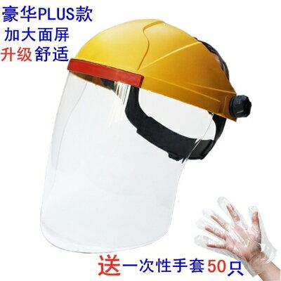 防油濺面罩 防油濺神器炒菜防油煙做飯遮面女士護臉面罩面部臉部廚房帽面具『TZ2344』