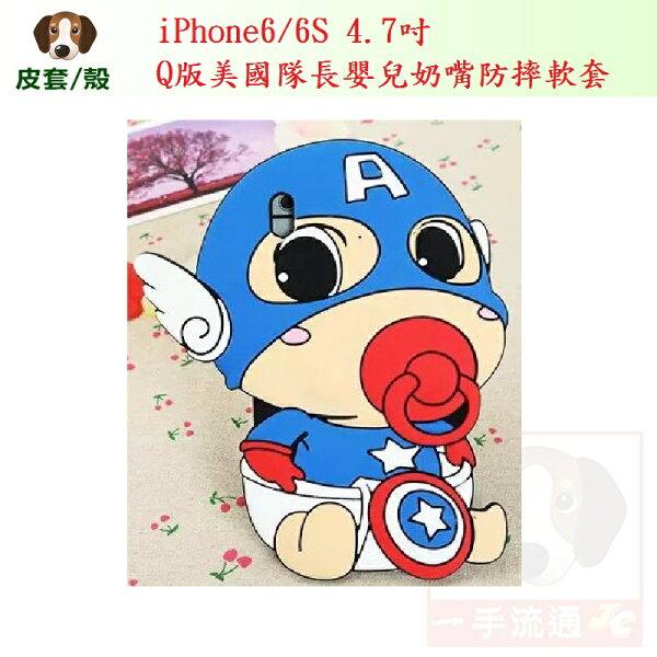 現貨iPhone66S4.7吋Q版美國隊長嬰兒奶嘴防摔軟套手機殼