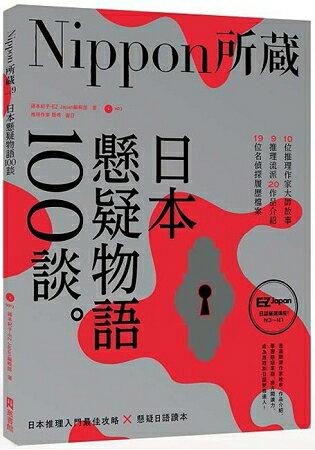 日本懸疑物語100談:Nippon所藏日語嚴選講座(1書1MP3) 0