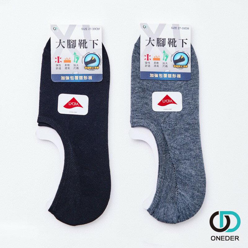 旺達棉品 男襪 棉質加大套版襪 OD-CM51001 【ONEDER旺達】