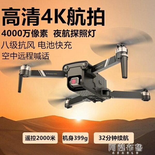 無人機 AEE無人機高清4K航拍專業大型智慧折疊飛行器雙GPS自動返航2000米【全館免運 限時鉅惠】