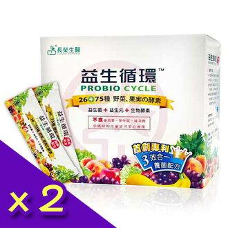 長榮生醫 益生循環(30包/盒)x2