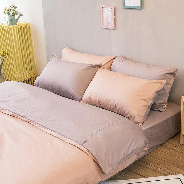 床包兩用被套組雙人-100%精梳棉【撞色系列-可可粉】含兩件枕套,經典素色,台灣製,戀家小舖