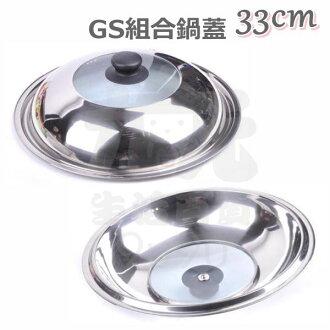 【九元生活百貨】GS組合鍋蓋/33cm 料理鍋蓋