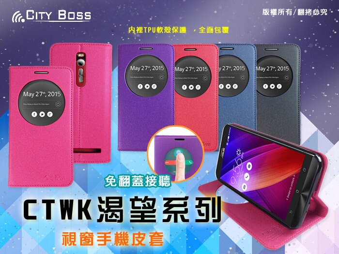 CITY BOSS 渴望系列*ASUS 6吋 ASUS Zenfone 2 Laser ZE601KL 華碩 智能休眠喚醒視窗手機皮套/磁扣/磁吸/磨砂保護套/背蓋/支架/軟殼