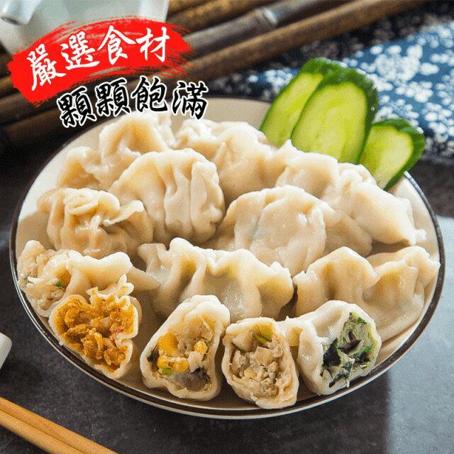 【台糖優食】手工水餃5種口味任選(高麗菜 / 韭菜 / 玉米蔬菜 / 韓式泡菜 / 瓜子肉)
