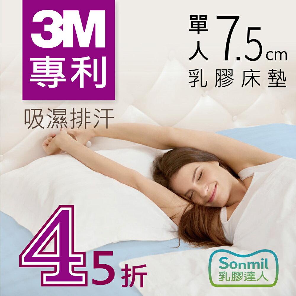 sonmil乳膠床墊 3M吸濕排汗天然乳膠床墊單人床墊3x6.2尺7.5cm 取代記憶床墊獨立筒床墊彈簧床墊