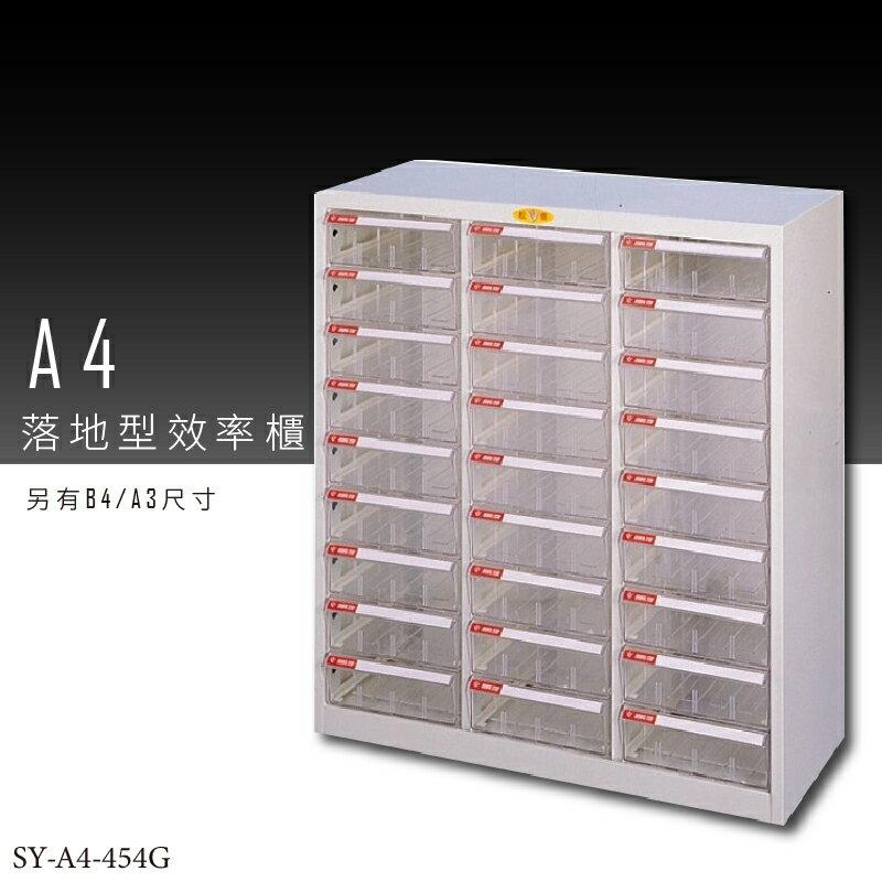 【台灣品牌精選】大富 SY-A4-454G A4落地型效率櫃 組合櫃 置物櫃 多功能收納櫃