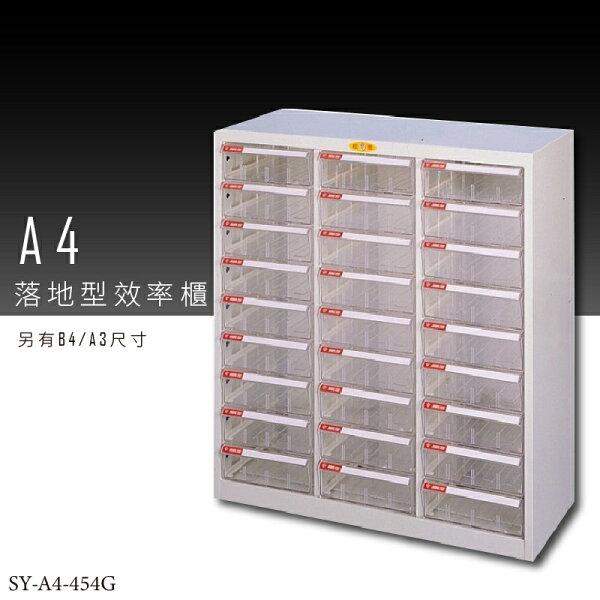 【台灣品牌嚴選】大富SY-A4-454GA4落地型效率櫃組合櫃置物櫃多功能收納櫃