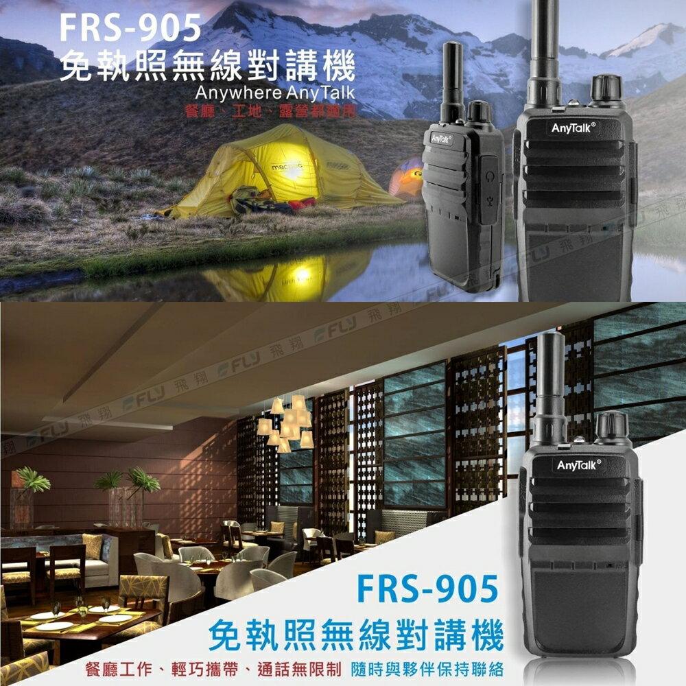 《飛翔3C》AnyTalk FRS-905 免執照無線電手持對講機 一組兩入〔公司貨〕小體積 超輕巧 長待機 一對