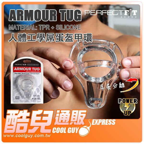 【透明白】美國玩美先生 PERFECT FIT BRAND 人體工學屌蛋盔甲環 ARMOUR TUG 美國進口