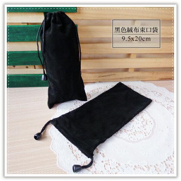 【aife life】黑色絨布袋9.5x20cm/絨布束口袋/方形絨布套/高級絨布套/絨布袋/飾品袋/束口袋/手機袋/眼鏡袋/收納袋